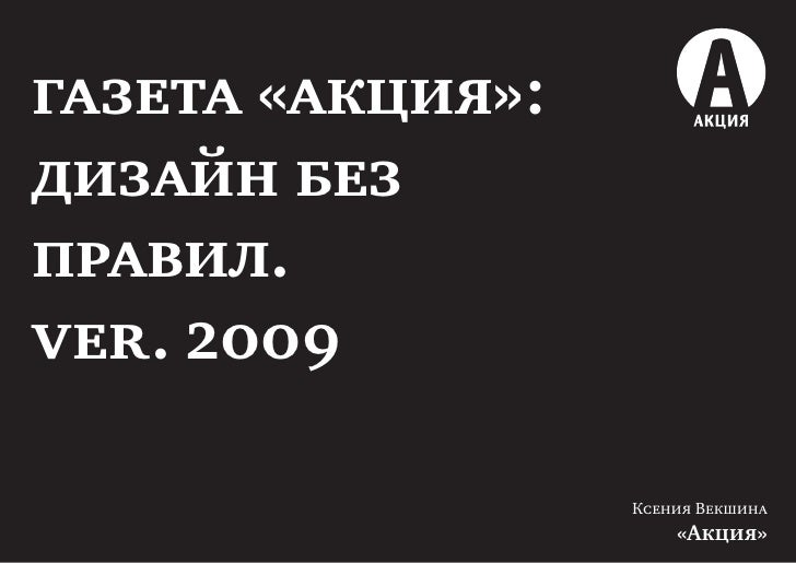 газета «акция»: дизайн без правил. ver. 2009                    Ксения Векшина                       «Акция»