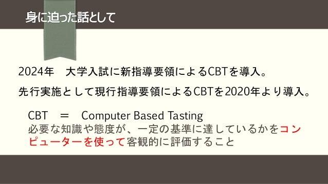 2024年 大学入試に新指導要領によるCBTを導入。 先行実施として現行指導要領によるCBTを2020年より導入。 CBT = Computer Based Tasting 必要な知識や態度が、一定の基準に達しているかをコン ピューターを使って...