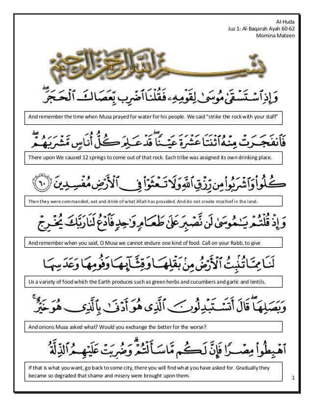 Al-Huda                                                                                             Juz 1: Al-Baqarah Ayah...