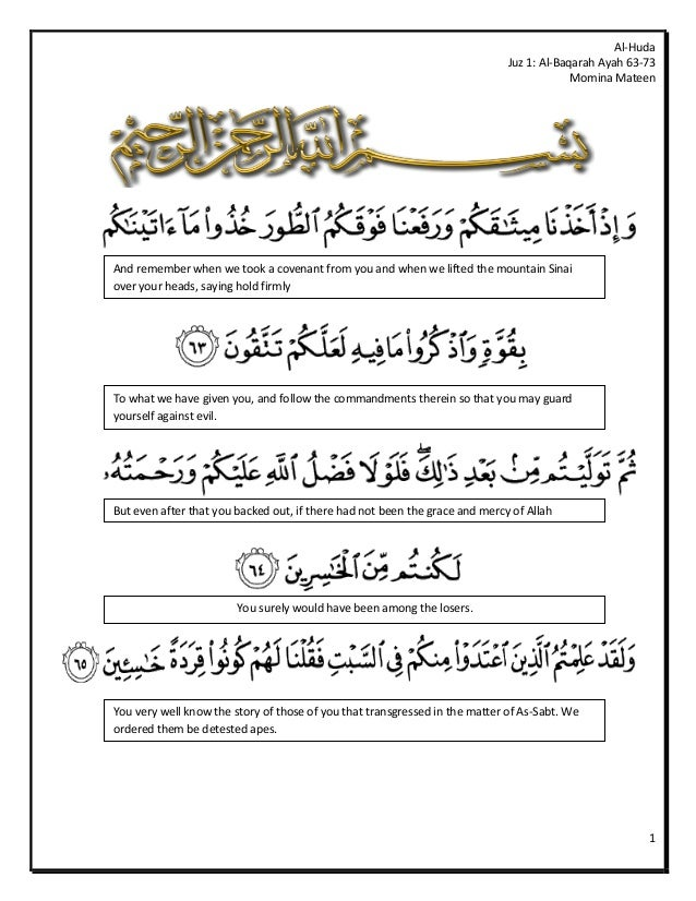 Al-Huda Juz 1: Al-Baqarah Ayah 63-73 Momina Mateen 1 And remember when we took a covenant from you and when we lifted the ...