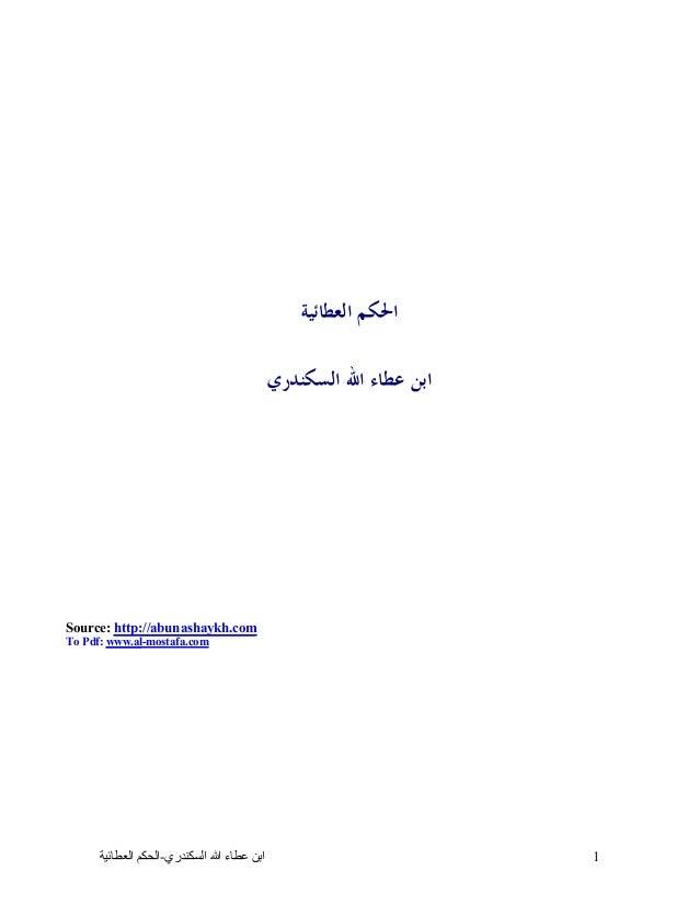 ﺍﺑﻦﻋﻄﺎءﺍﷲﺍﻟﺴﻜﻨﺪﺭﻱ-ﺍﻟﺤﻜﻢﺍﻟﻌﻄﺎﺋﻴﺔ 1 ﺍﻟﻌﻄﺎﺋﻴﺔ ﺍﳊﻜﻢ ﺍﻟﺴﻜﻨﺪﺭﻱ ﺍﷲ ﻋﻄﺎﺀ ﺍﺑﻦ Source: http://abunashaykh.comhttp:...