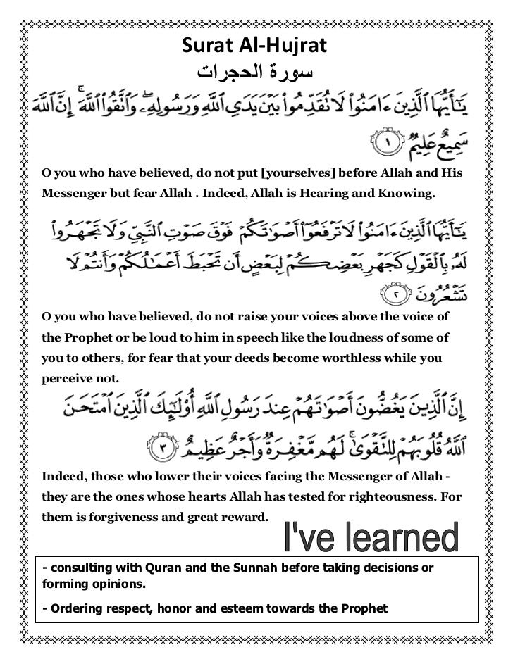 Surat Al-HujratO you who have believed, do not put [yourselves] before Allah and HisMessenger but fear Allah . Indeed, All...