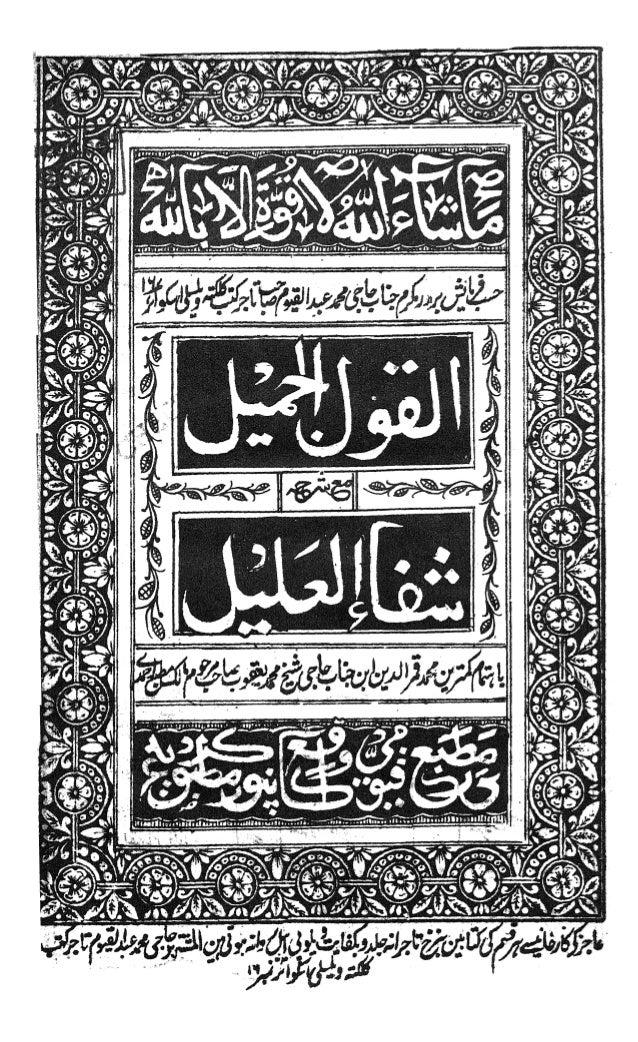 Al qoulal jameel  by Shah Wali Ullah Muhaddis Dehelvi