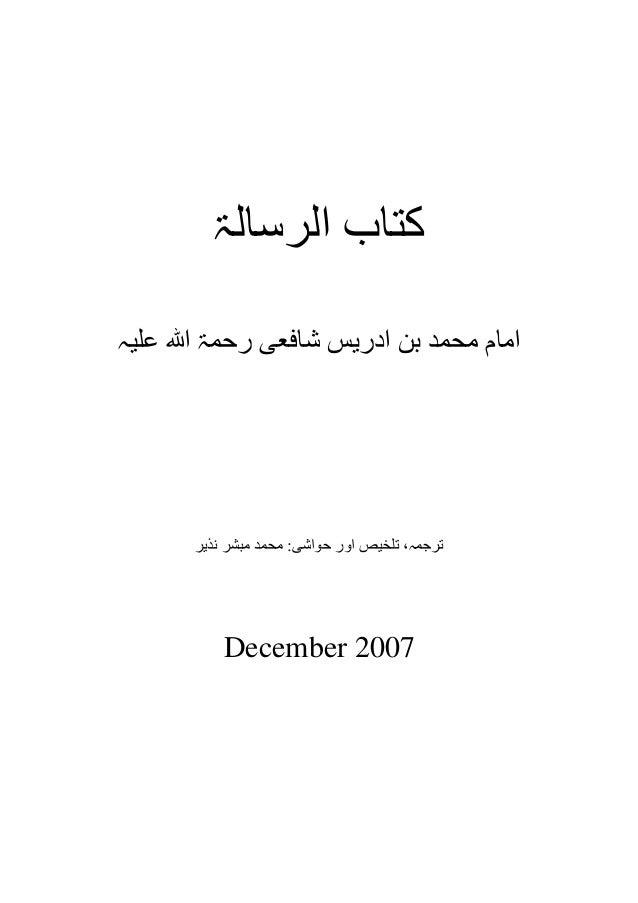 AL RISALA IMAM SHAFI URDU PDF DOWNLOAD