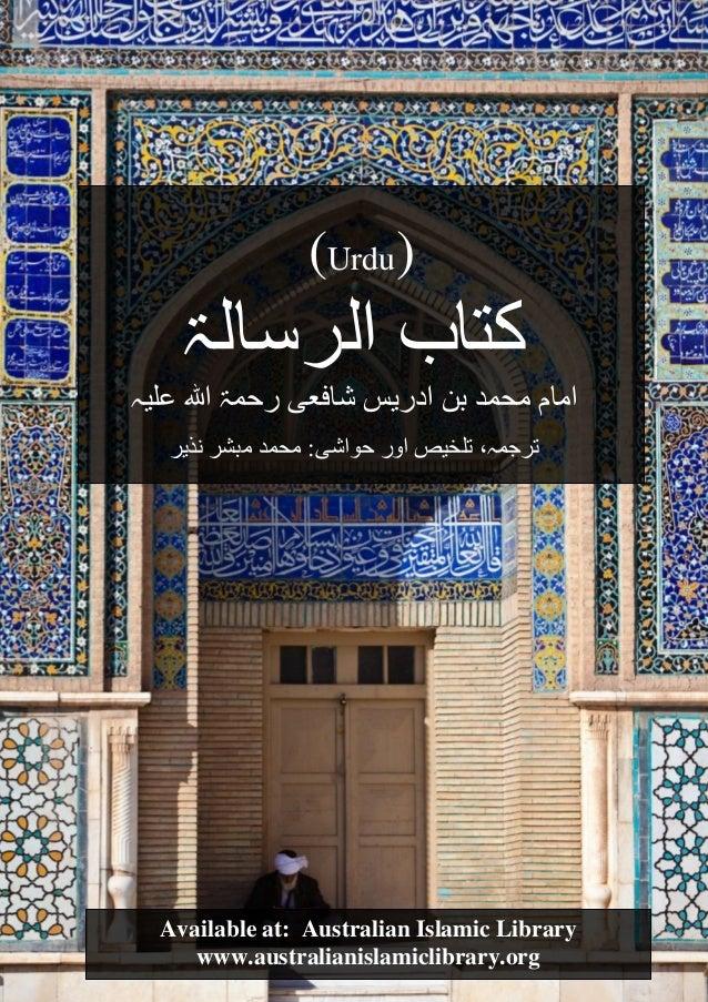 Available at: Australian Islamic Library  www.australianislamiclibrary.org  (Urdu)  کتاب الرسالۃ  امام محمد بن ادریس شافعی...