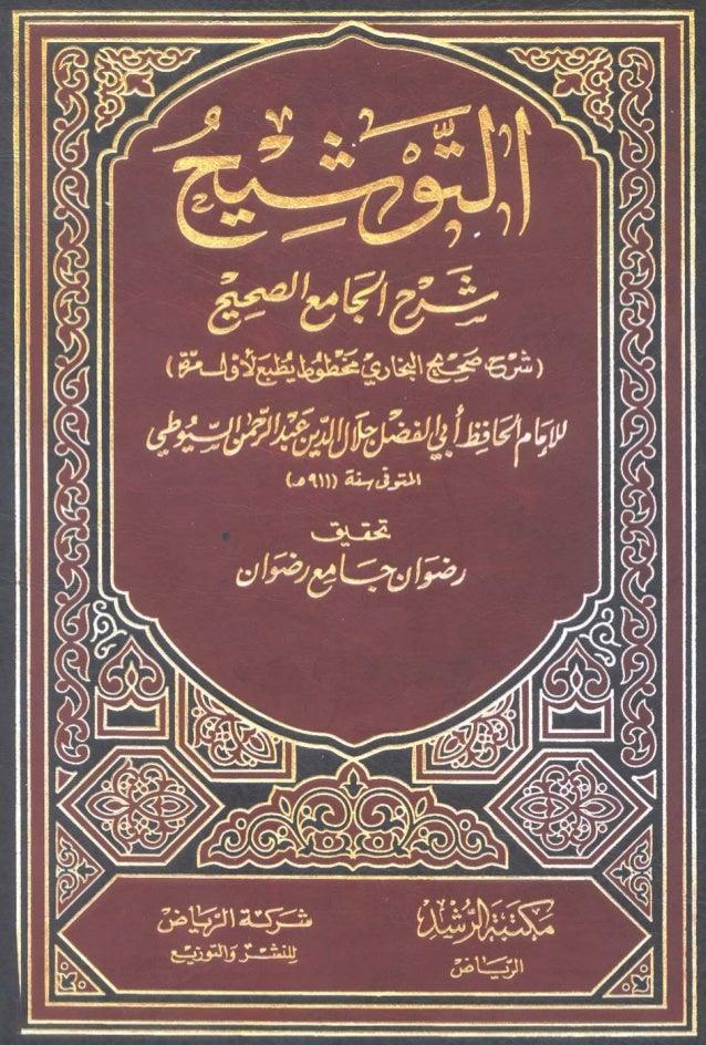 Al thosheeh by al-suyuti
