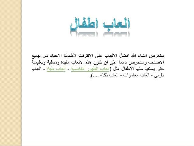 al3ab mobile