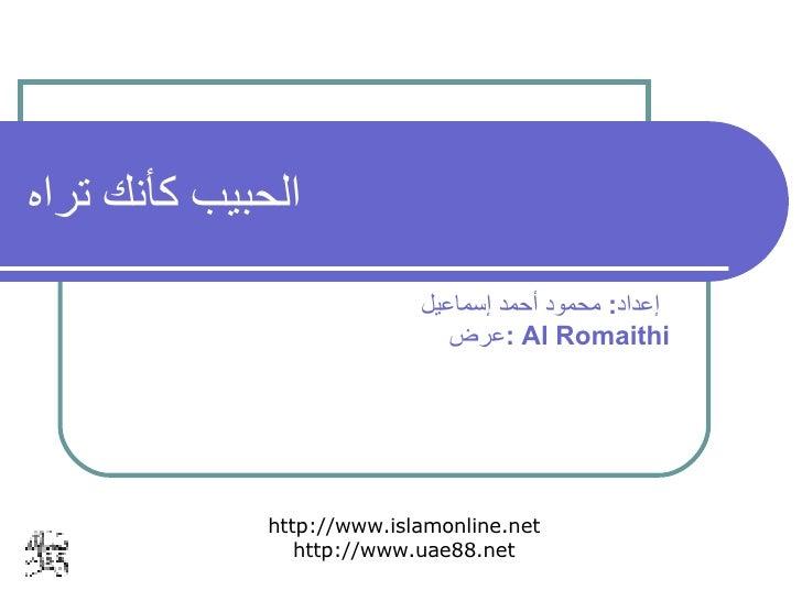 الحبيب كأنك تراه  إعداد :  محمود أحمد إسماعيل   عرض  :  Al Romaithi http :// www . islamonline . net http :// www . uae88...