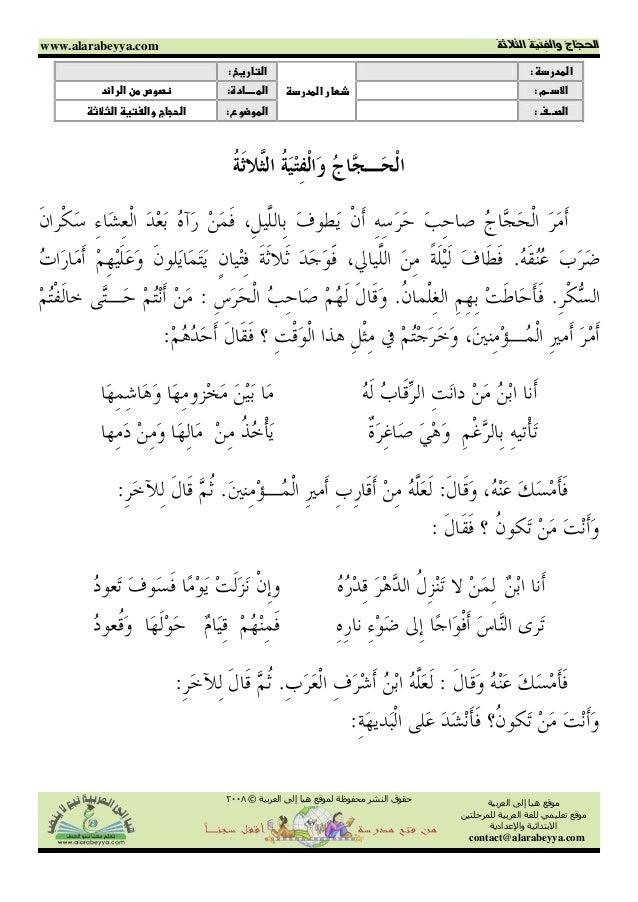 ΔϴΑήόϟϰϟ·ΎϴϫϊϗϮϣ ϴΘϠΣήϤϠϟΔϴΑήόϟΔϐϠϟϲϤϴϠόΗϊϗϮϣϦ ϭΔϴΪΘΑϻϹΪϋΔϳΩ contact@alarabeyya.com www.alarabeyya.com ńŠłŧLjijŨƫřńŠĈ...