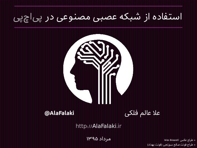 در مصنوعی عصبی شبکه از استفادهپیاچپی فلکی عالم علAlaFalaki@ ://http AlaFalaki.ir مرداد۱۳۹۵ عکس...