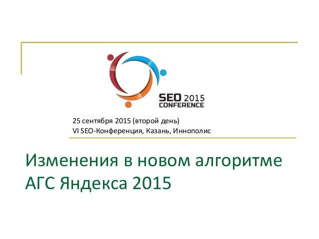 Изменения в новом алгоритме АГС Яндекса 2015 25 сентября 2015 (второй день) VI SEO-Конференция, Казань, Иннополис