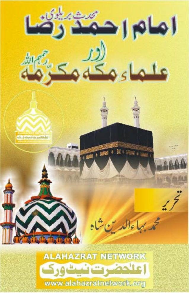 Alahazrat aur ulama_e_makkah