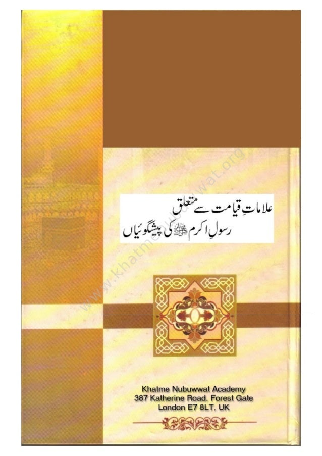 www.khatmenubuwwat.org