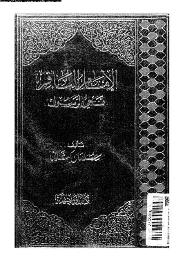 Alamam albaqr-njy-alrswl