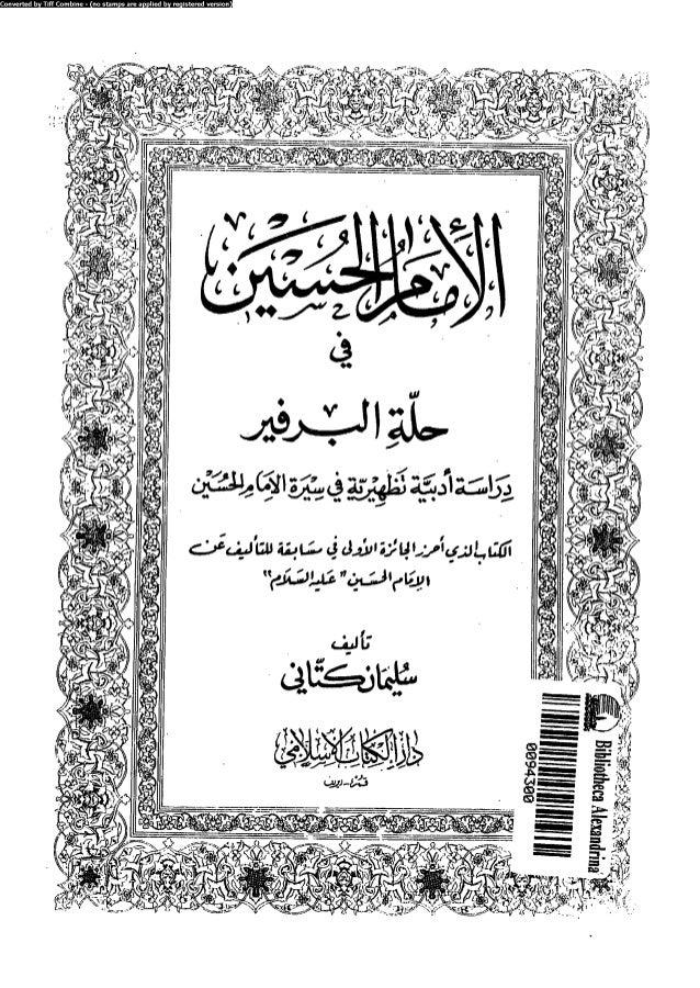 Alamam alhsen-fy-hlh-albr
