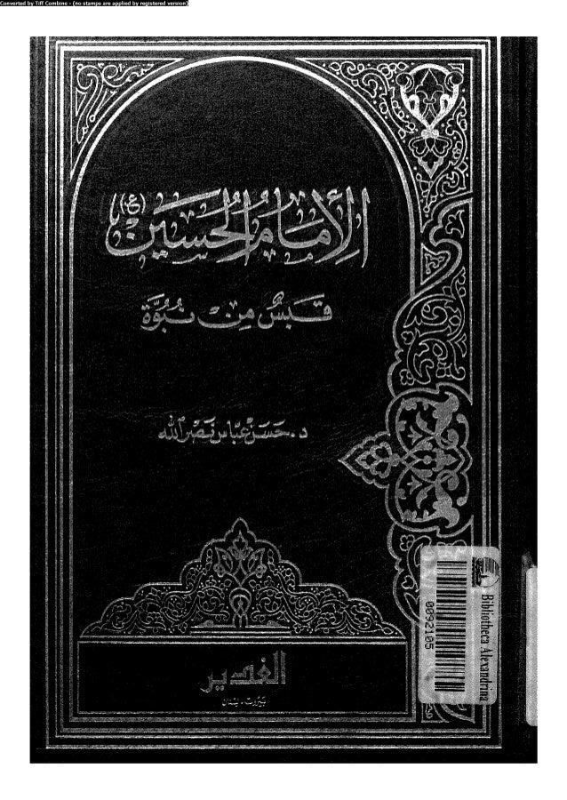 Alamam alhsen-qbs-mn-nbwh