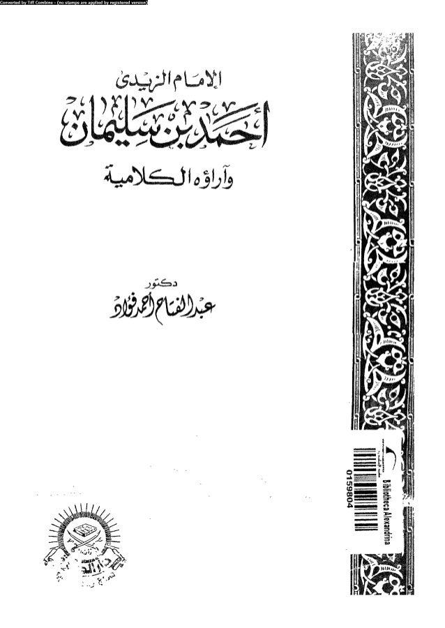 Alamam alzedy-ahmd