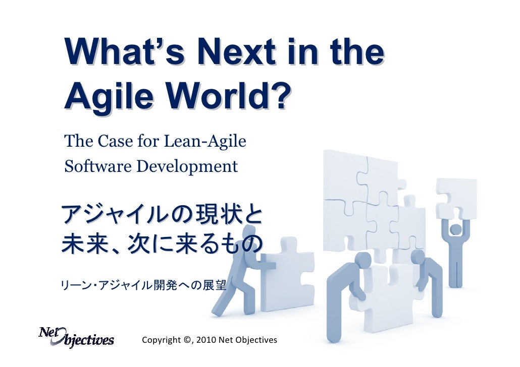 What's Next in the Agile World? The Case for Lean-Agile Software Development  アジャイルの現状と 未来、次に来るもの リーン・アジャイル開発への展望         ...