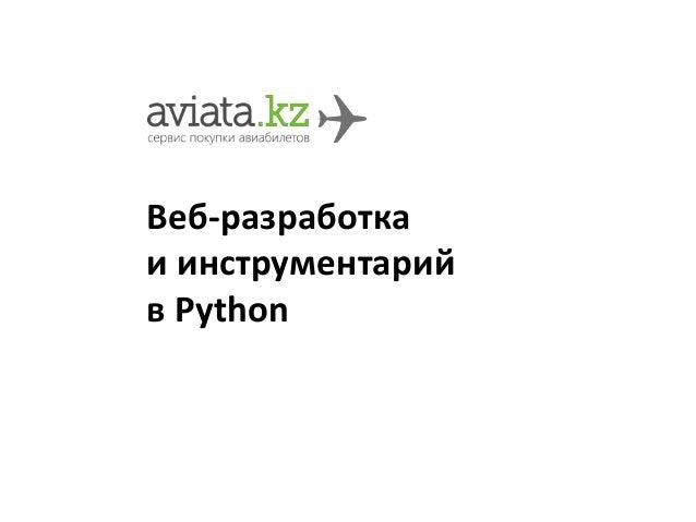 Веб-разработка и инструментарий в Python