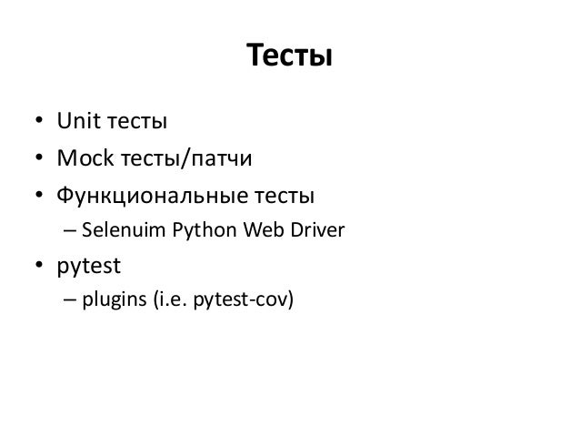 Python tools for web development (Python meetup Almaty #ALAPY) Slide 3