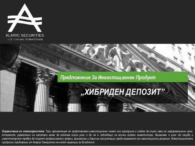 """Предложение За Инвестиционен Продукт                                                          """"ХИБРИДЕН ДЕПОЗИТ""""Ограничени..."""