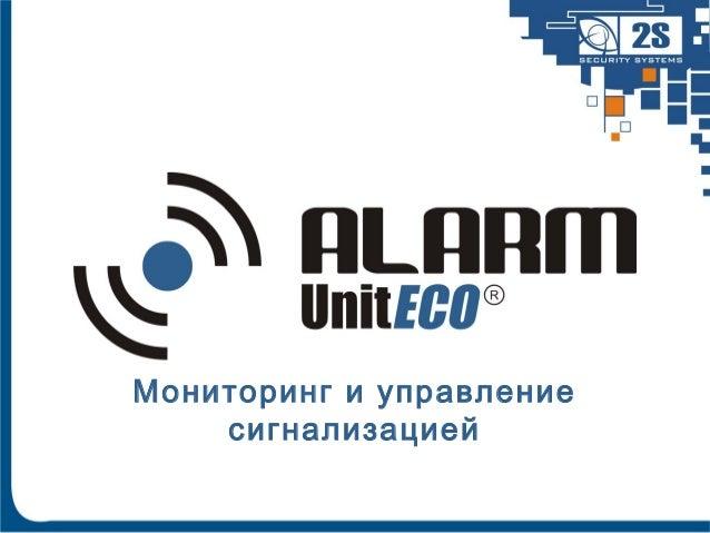 Мониторинг и управление    сигнализацией