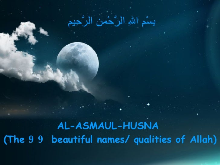 AL-ASMAUL-HUSNA  (The  99  beautiful names/ qualities of Allah)   بِسْمِ اللهِ الرَّحْمنِ الرَّحِيمِ