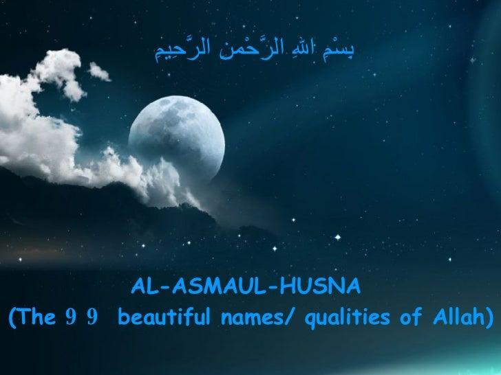 AL ASMAUL HUSNA The 99 Beautiful Names Qualities Of Allah