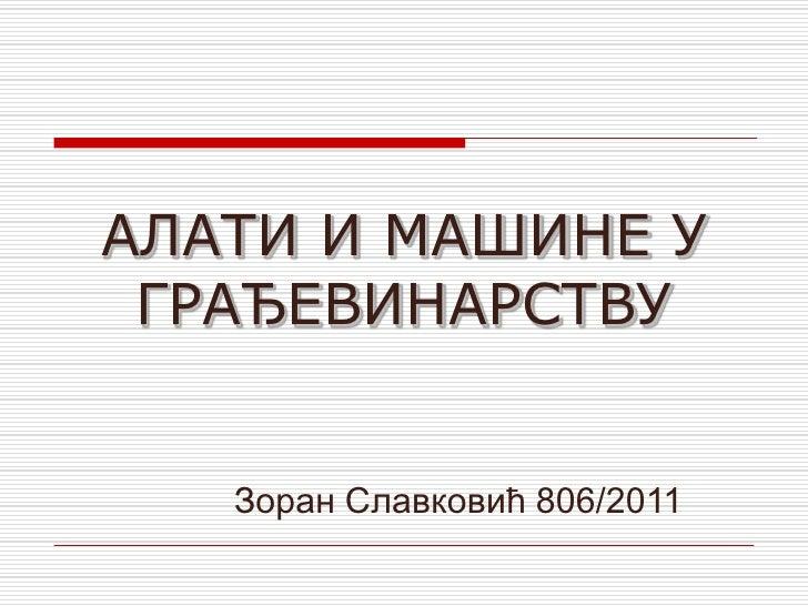АЛАТИ И МАШИНЕ У ГРАЂЕВИНАРСТВУ   Зоран Славковић 806/2011