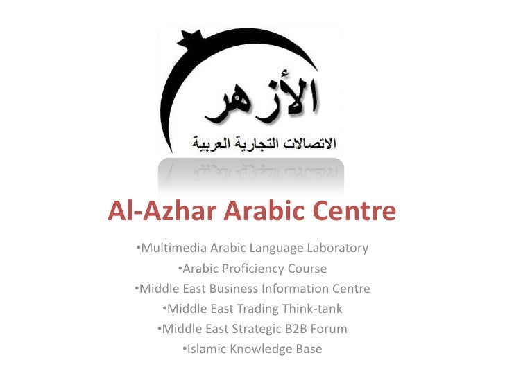 Al-Azhar Arabic Centre<br /><ul><li>Multimedia Arabic Language Laboratory