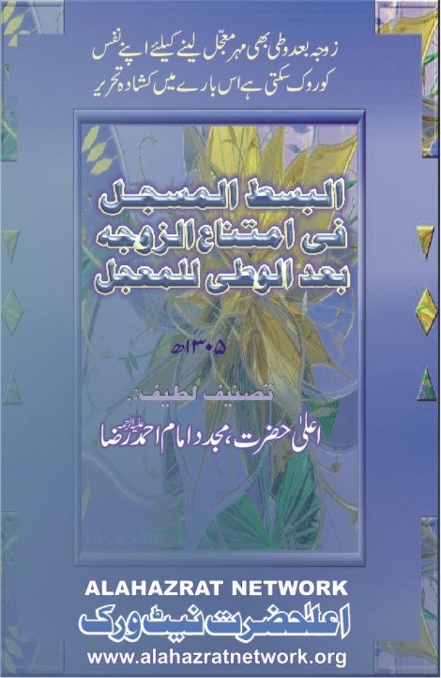 Al bast al_musajjal