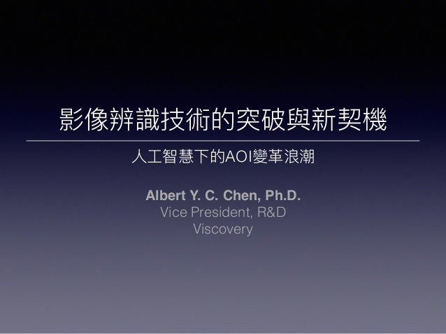 AOI Albert Y. C. Chen, Ph.D. Vice President, R&D Viscovery