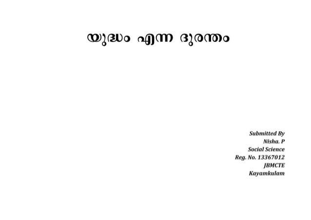 ED368130 ag')(I'D Ggcocmo  Submitted By Nisha.  P  Social Science  Reg.  No.  1336 7012 JBMCTE Kayamkulam
