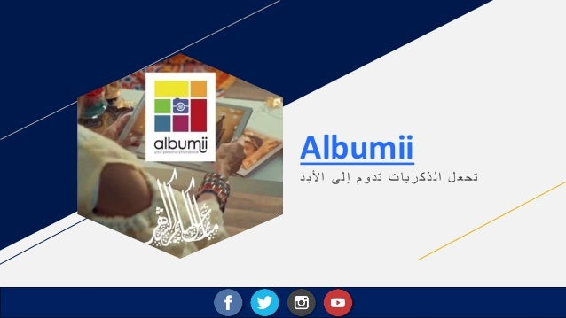 04ce37213 المنتجات المقدمة من قبل Albumii