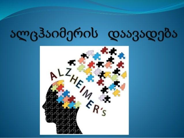  ხანდაზმულ ადამიანებს მეხსიერების პრობლემები უჩნდებათ - ადვილად ავიწყდებათ წაკითხული თუ გაგონილი. ამას ხალხში სკლეროზს უწ...