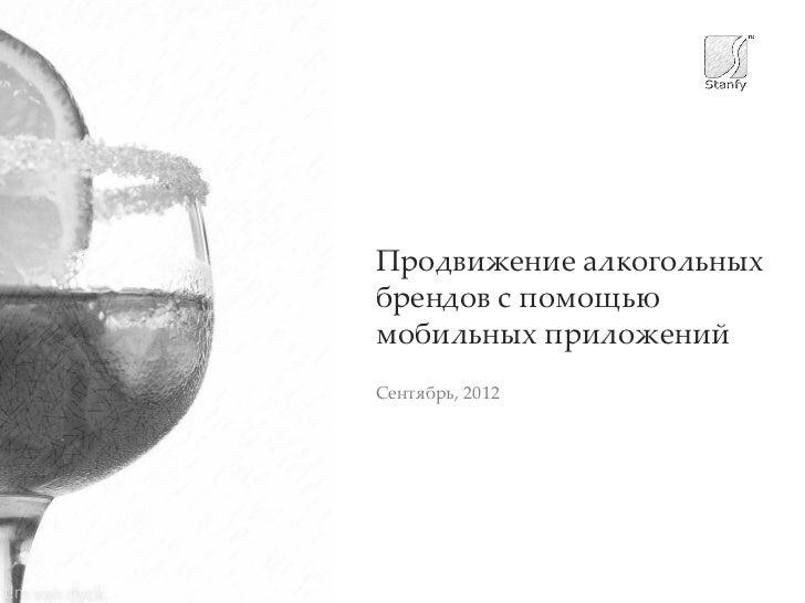 Продвижение алкогольныхбрендов с помощьюмобильных приложенийСентябрь, 2012