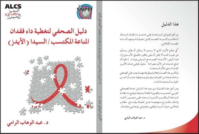 دليل الصحفي لتغطية داء فقدان المناعة المكتسب/السيدا