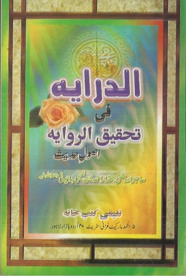 Al daraya fi tahqeeq ul riwaya by iqtidar ahmad khan naeemi