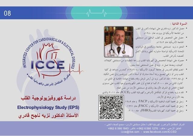 80      ﺩﺭﺍﺳﺔ ﻛﻬﺭﻭﻓﻳﺯﻳﻭﻟﻭﺟﻳﺔ ﺍﻟﻘﻠﺏ     )Electrophysiology Study (EPS     ﺍﻷﺳﺗﺎﺫ ﺍﻟﺩﻛﺗﻭﺭ ﻧﺯﻳﻪ ﻧﺎﺟﺢ ﻗﺎﺩﺭﻱ         ...