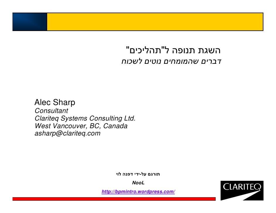 quot;¯            quot;                                ¯    Alec Sharp Consultant Clariteq Systems Consulting Ltd. West Va...