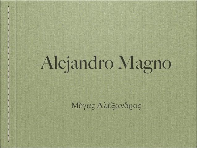 Alejandro Magno Μέγας Αλέξανδρος