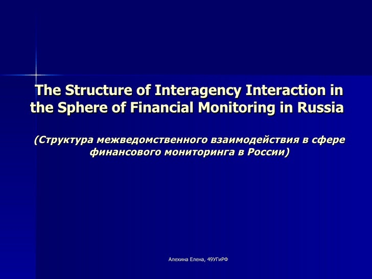 The Structure of Interagency Interaction in the Sphere of Financial Monitoring in Russia   (Структура межведомственного вз...