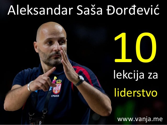 lekcija za liderstvo 10 Aleksandar Saša Đorđević www.vanja.me