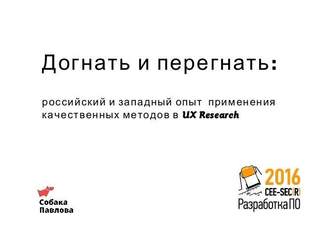 :Догнать и перегнать российский и западный опыт применения UX Researchкачественных методов в
