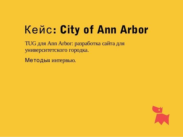 : City of Ann ArborКейс TUG для Ann Arbor: разработка сайта для университетского городка. :Методы интервью.