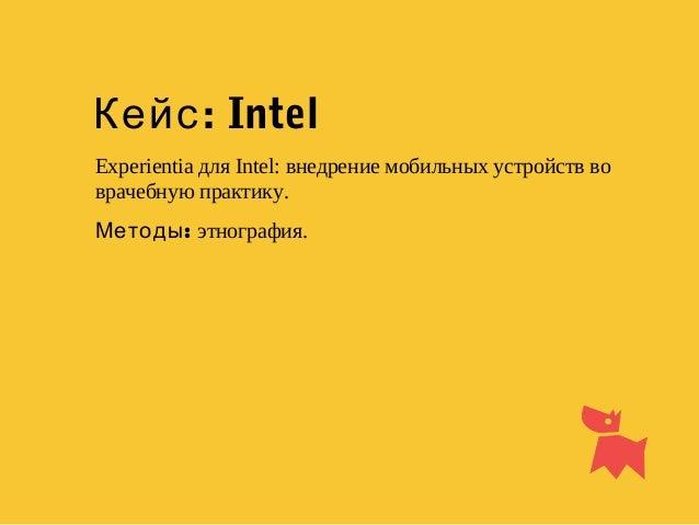 : IntelКейс Experientia для Intel: внедрение мобильных устройств во врачебную практику. :Методы этнография.