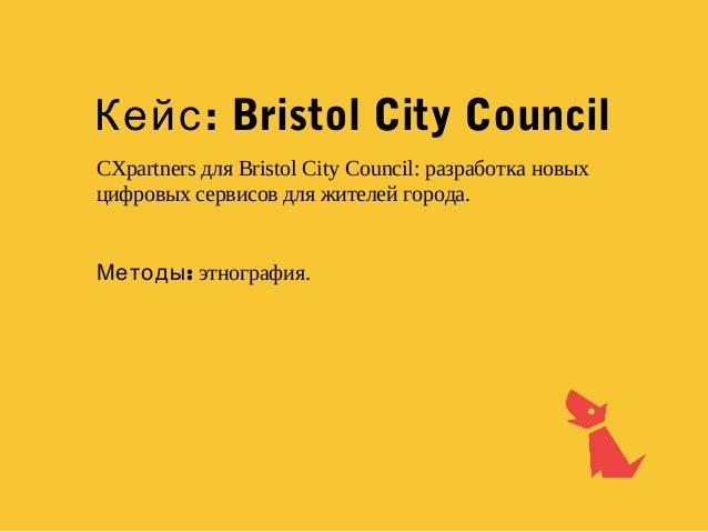 : Bristol City CouncilКейс CXpartners для Bristol City Council: разработка новых цифровых сервисов для жителей города. :Ме...