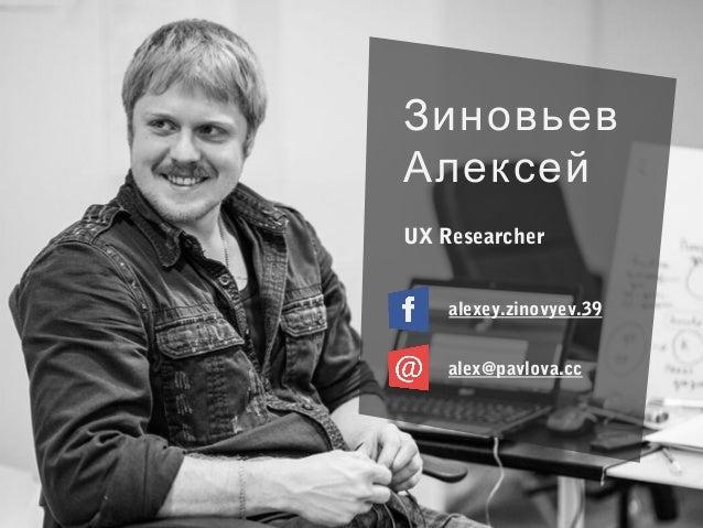 Догнать и перегнать: российский и западный опыт применения качественных методов в UX Research Slide 2