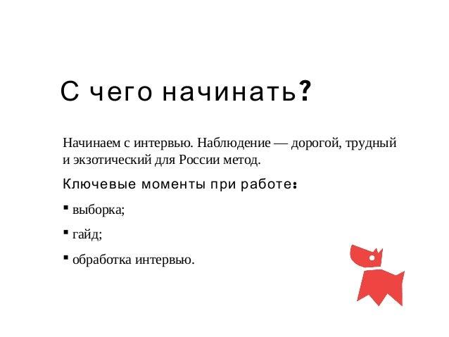 ?С чего начинать Начинаем с интервью. Наблюдение — дорогой, трудный и экзотический для России метод. :Ключевые моменты при...