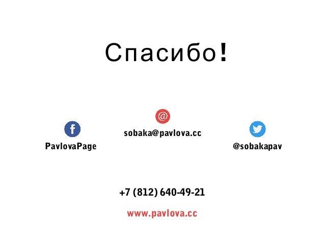 !Спасибо www.pavlova.cc sobaka@pavlova.cc +7 (812) 640-49-21 @sobakapavPavlovaPage